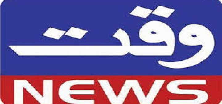 waqt news tv
