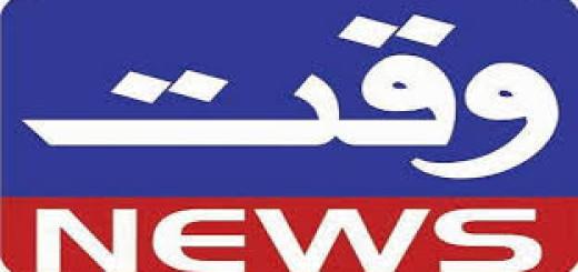 Waqt News TV Live