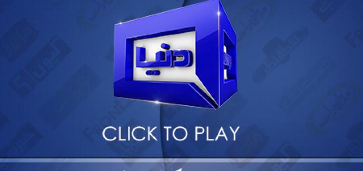Dunya News TV