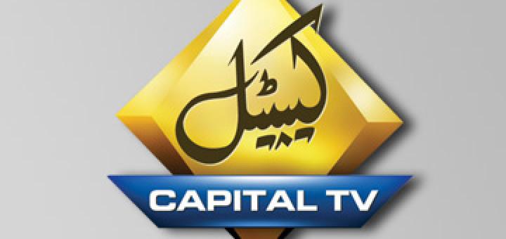 Capital TV Live News
